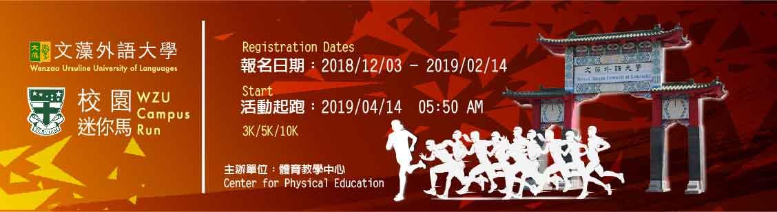 2019 文藻外語大學校園迷你馬(另開新視窗)